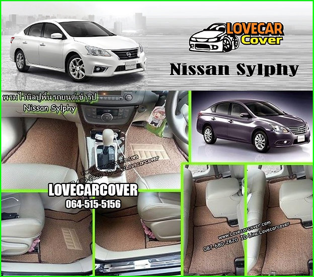 พรมดักฝุ่นรถยนต์ (พรมไวนิล) สีครีม Nissan Sunny