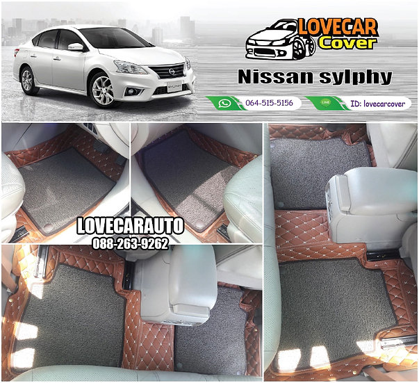 พรมรถยนต์ 7D สีน้ำตาลเข้ม + ไวนิลสีน้ำตาล Nissan Sylphy