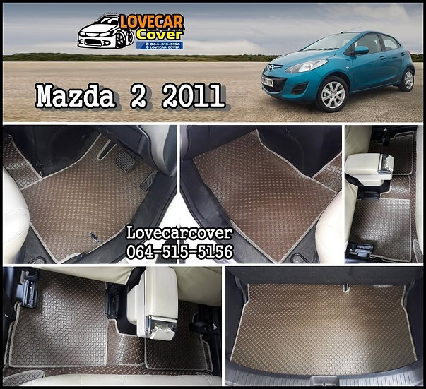 พรมกระดุมเล็ก PVC สีน้ำตาล Mazda 2 2011