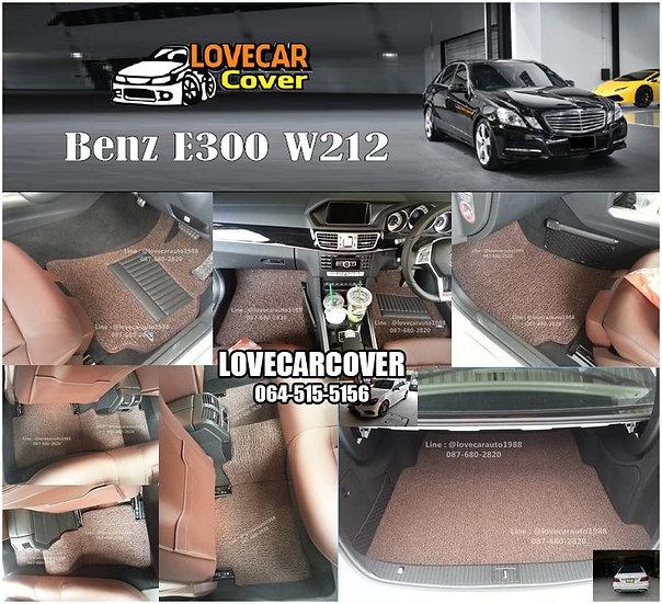พรมดักฝุ่นรถยนต์ (พรมไวนิล) สีน้ำตาล Benz E300 W212
