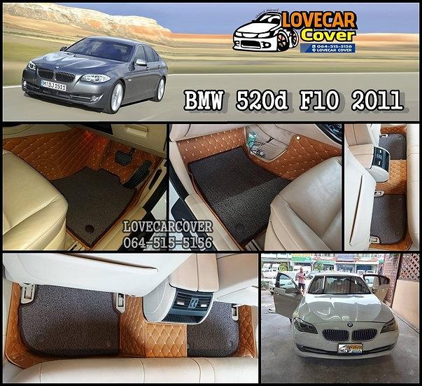 พรมปูพื้นรถยนต์ 7D สีน้ำตาลอ่อน+ไวนิลสีน้ำตาลเข้ม BMW 520d F10 2011