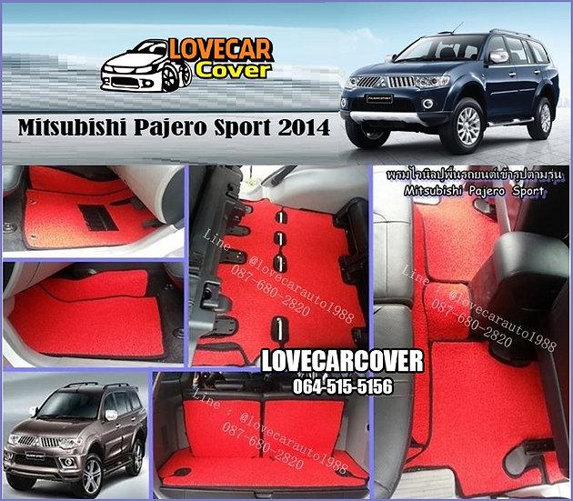 พรมดักฝุ่นรถยนต์ (พรมไวนิล) สีแดง Mitsubishi Pajero Sport 2014