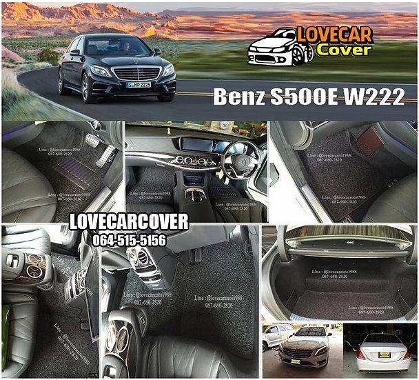 พรมดักฝุ่นรถยนต์ (พรมไวนิล) สีดำ Benz S500E W222