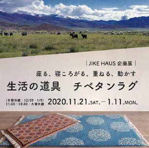 |JIKE HAUS 企画展| 座る、寝ころがる、重ねる、動かす  生活の道具 チベタンラグ