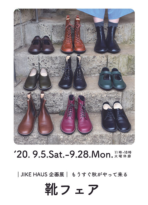 A6靴表_アートボード 1.jpg