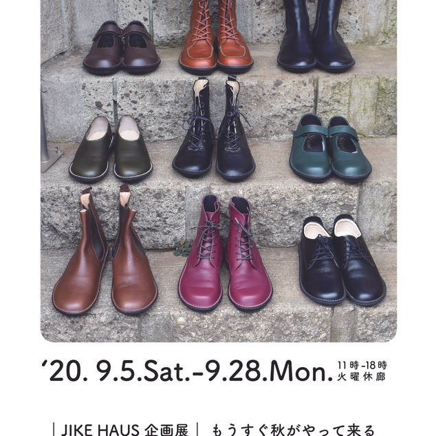 |JIKE HAUS 企画展| もうすぐ秋がやって来る  靴フェア