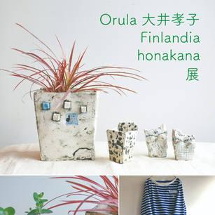 Orula 大井孝子・Finlandia・honakana展