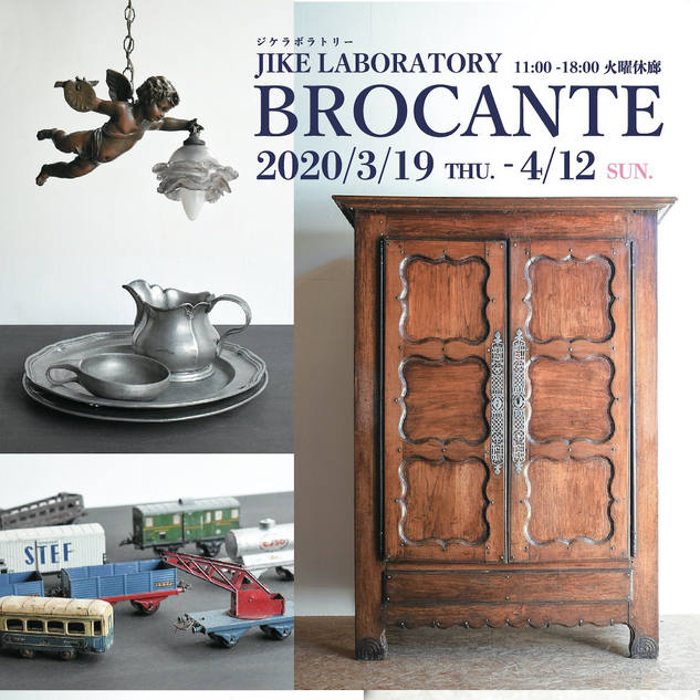 BROCANTE &ANTIQUE