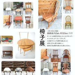 |JIKE HAUS企画展|椅子展