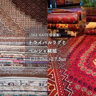 トライバルラグとペルシャ絨毯