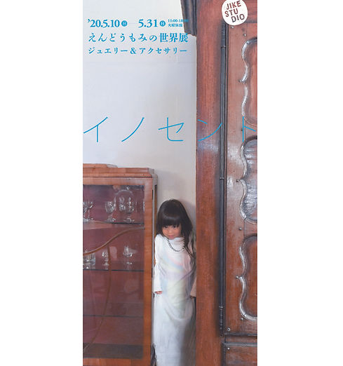 gazouinnocence_アートボード 1.jpg