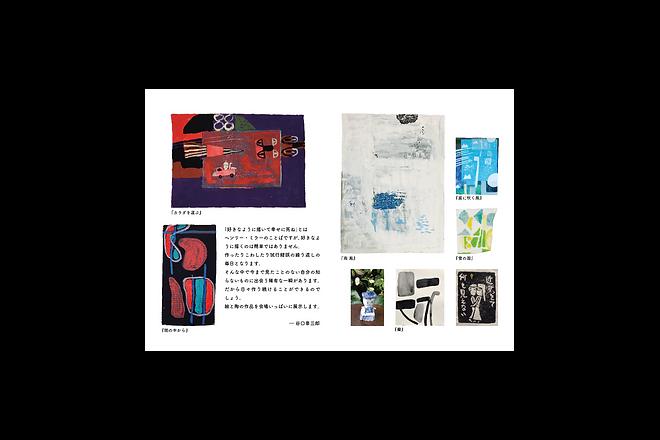 web用tani中_アートボード 1.png