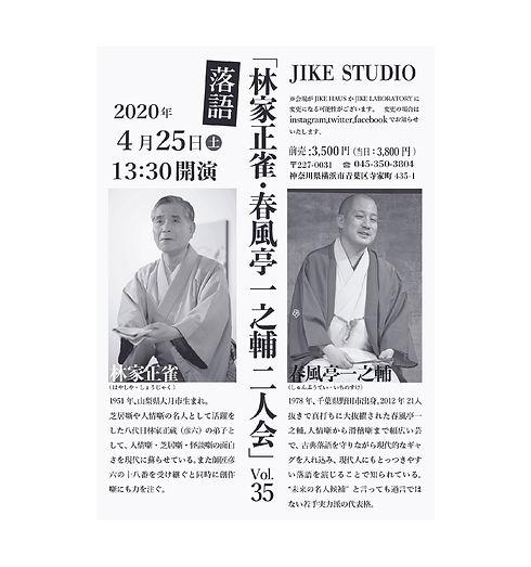 rakugo_アートボード 1.jpg