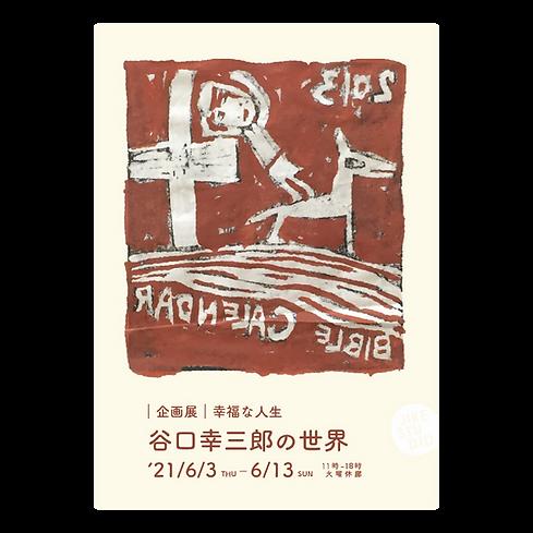 谷口幸三郎表_アートボード 1.png