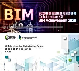 CIC Construction Digitalisation Award 2021 Launching Ceremony and Celebration of BIM Achievement 2020