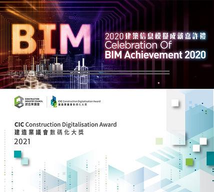 CIC Construction Digitalisation Award 2021 Launching Ceremony and Celebration of BIM Achievement 2020