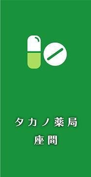 タカノ薬局 座間店
