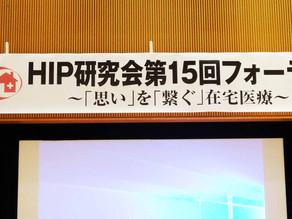 HIP研究会第15回フォーラムでのポスター発表