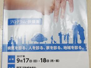 第28回日本在宅医療学会学術集会での口頭発表
