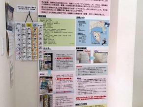 第48回日本薬剤師会学術大会でのポスター発表