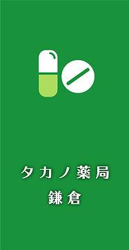 タカノ薬局 鎌倉店