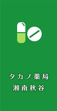 タカノ薬局 湘南秋谷