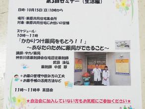 東原共同住宅 第3回あんしんセミナーでの講演