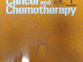 「癌と化学療法」誌 第42巻に論文掲載(2演題)