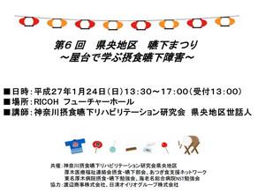 第6回神奈川県央地区嚥下まつり〜屋台で学ぶ摂食嚥下障害〜