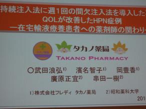 第27回日本在宅医療学会学術集会での口頭発表