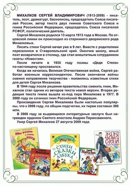 С. Михалков инф.jpg