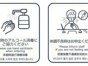 五条みやび及び七条みやび新型コロナウィルス対策について