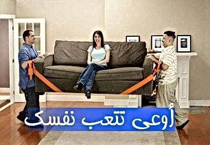 ترحيل عفش منزلي ومكتبي في الأردن وجميع المحافظات ٠٧٩٠٤٦٣٣٥٤لنقل وتغليف عفش في الأردن