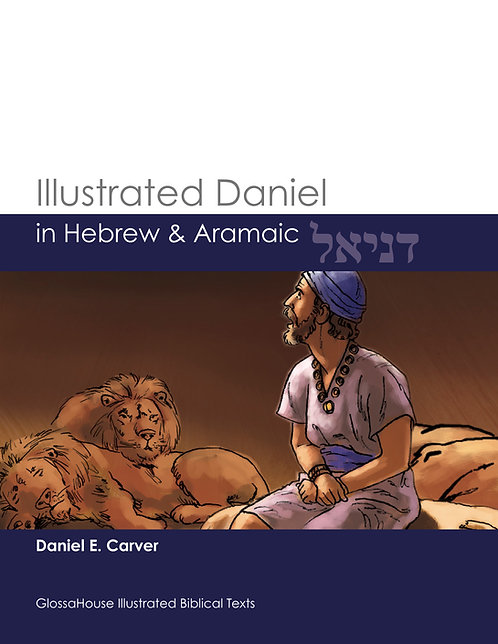 Illustrated Daniel in Hebrew & Aramaic