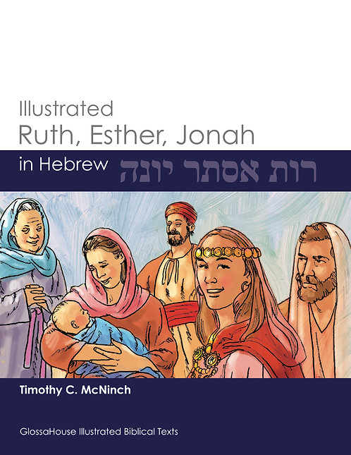 Illustrated Ruth, Esther, Jonah in Hebrew