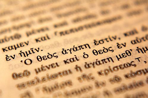 Greek Scripture Audio
