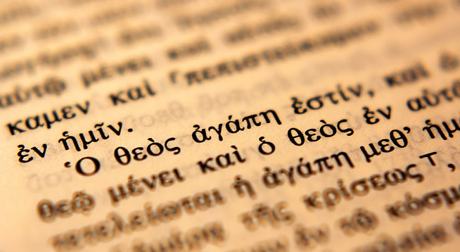 Greek Scripture Audio
