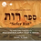 Thumbnail: Sefer Rut - The Audio/Video Companion to Illustrated Ruth