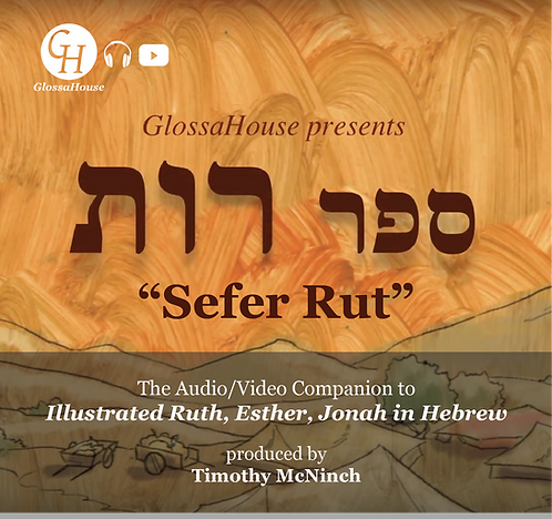 Sefer Rut - The Audio/Video Companion to Illustrated Ruth