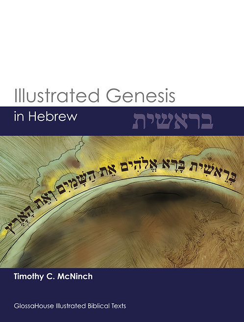 Illustrated Genesis in Hebrew