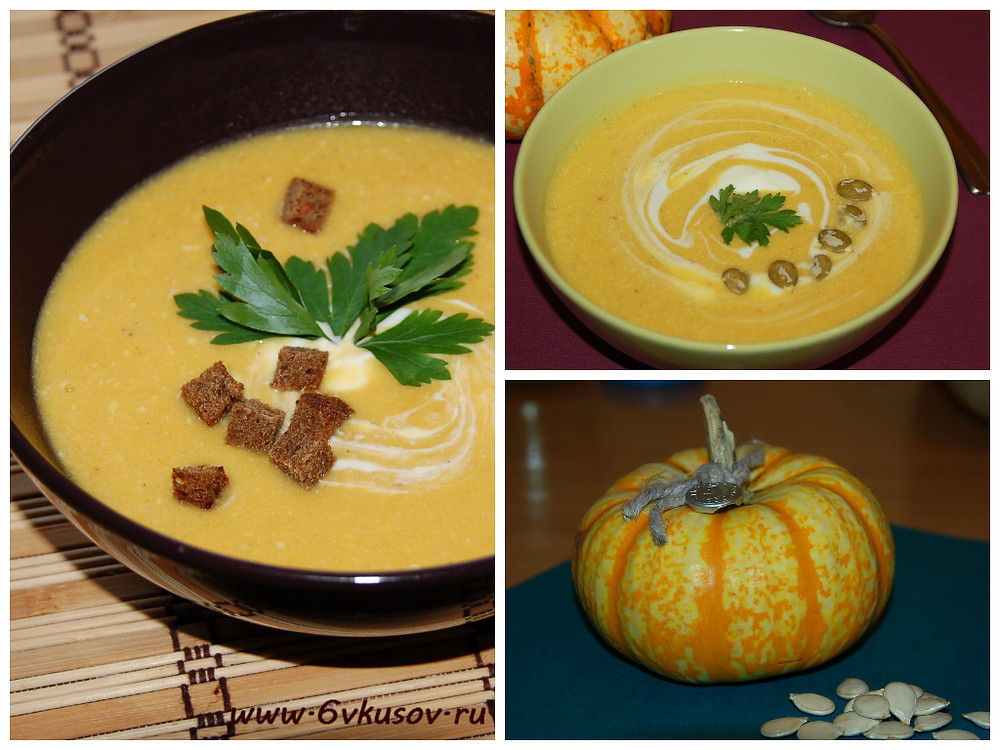 Тыквенный крем суп.jpg