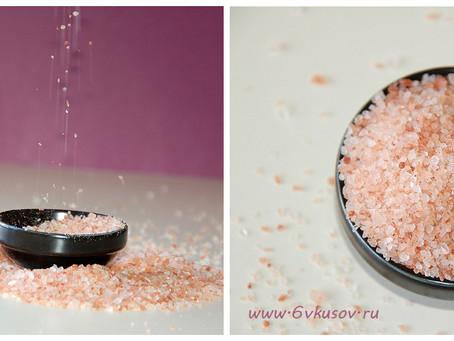 Лучшая соль