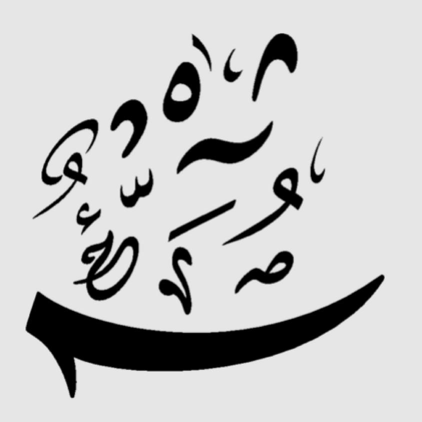 محاضرة حول أوزان الشعر العربي