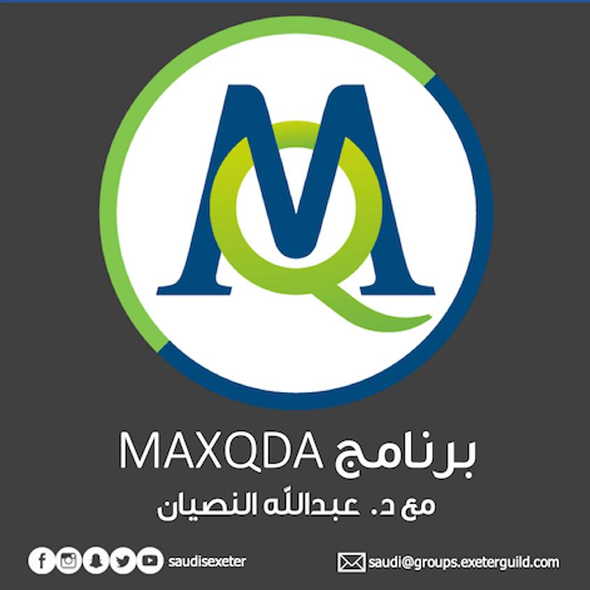 MAXQDA جلسة حوارية بعنوان مدخل إلى تحليل البيانات النوعية باستخدام برنامج