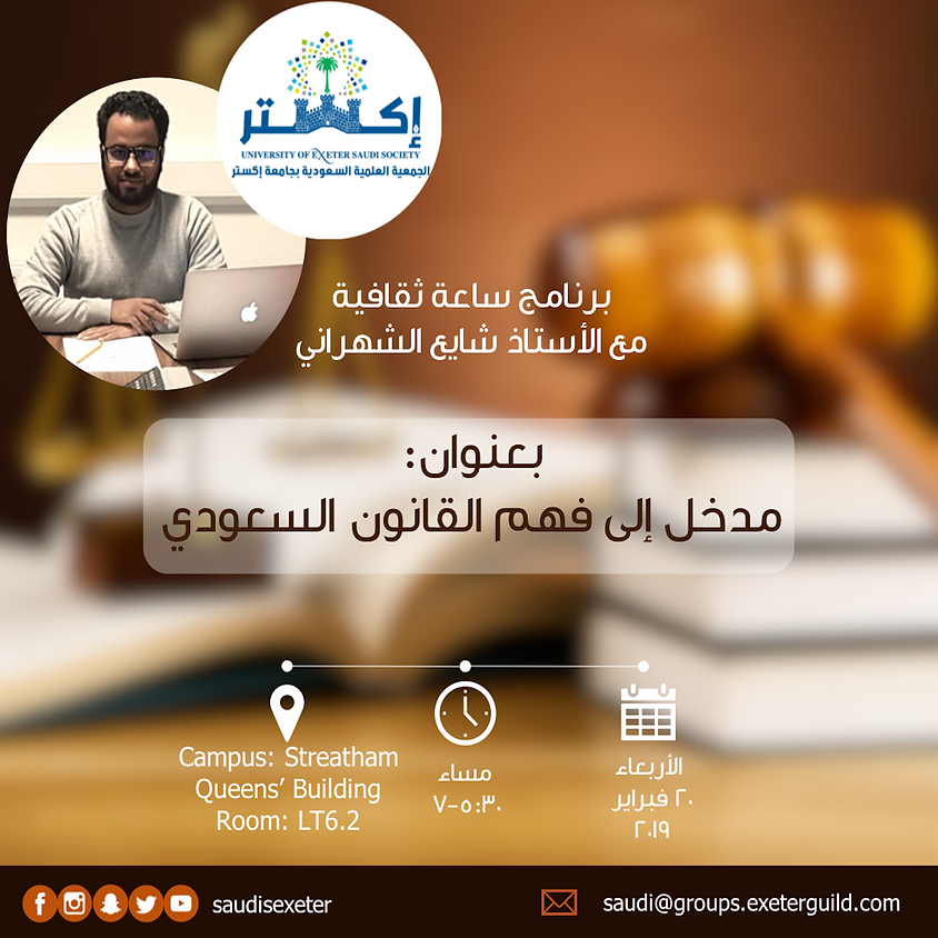 برنامج ساعة ثقافية: مدخل إلى فهم القانون السعودي