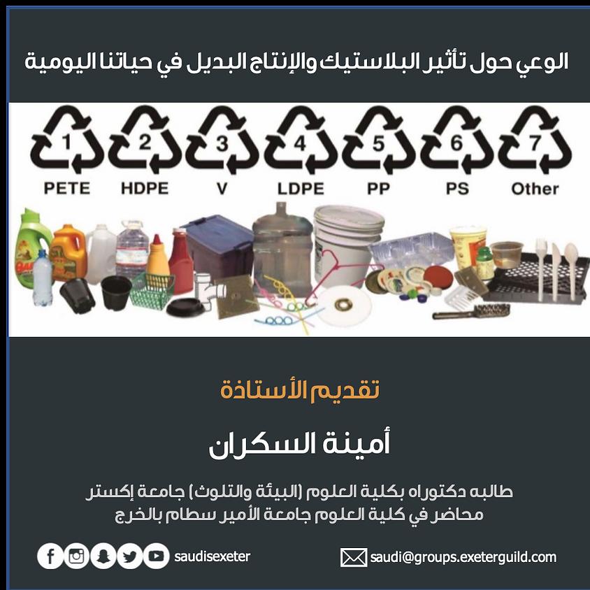ورشة عمل بعنوان الوعي حول تأثير البلاستيك والإنتاج البديل في حياتنا اليومية  Awareness about the impact of plastics and