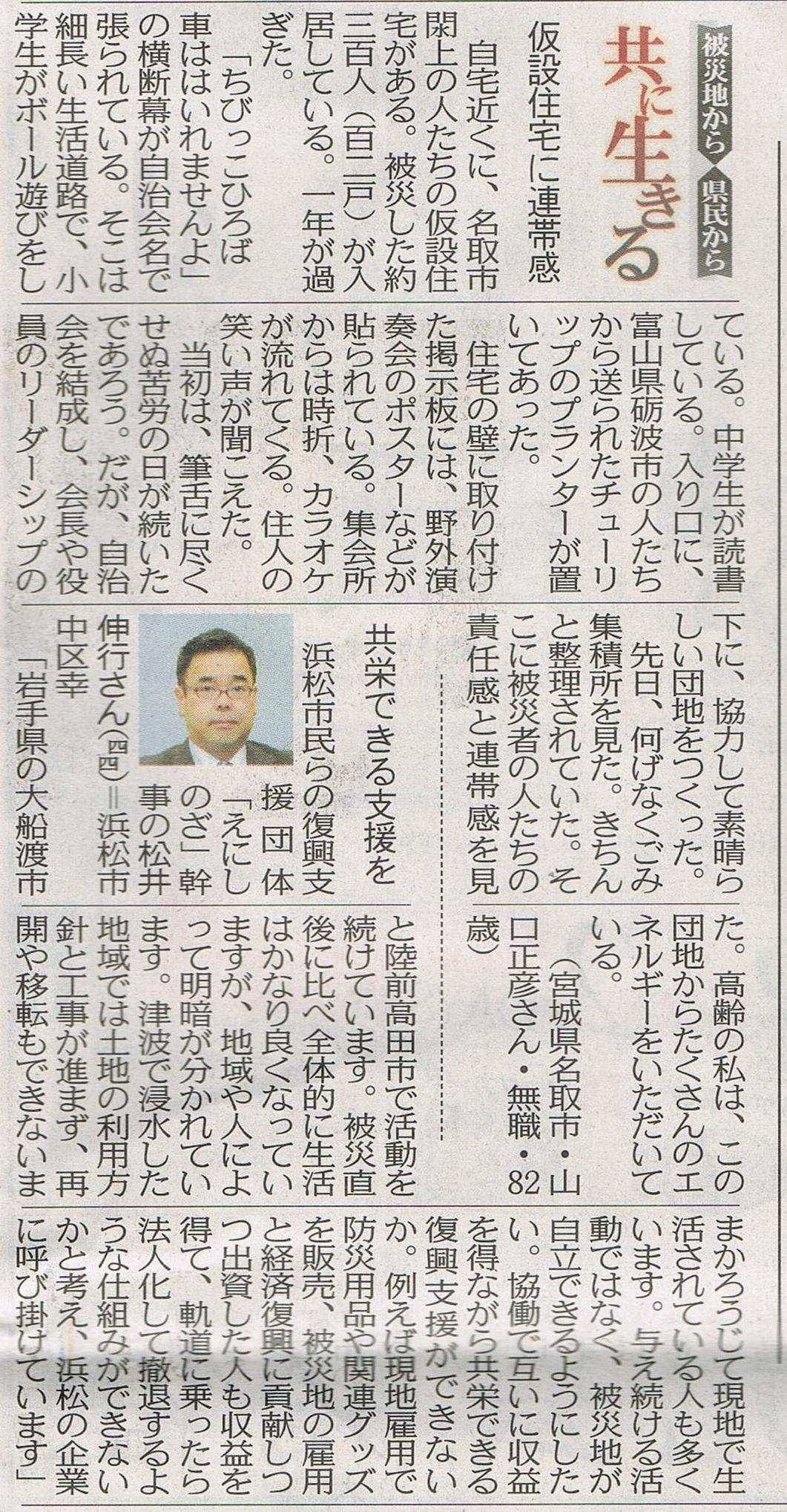 5月19日 中日新聞.jpg