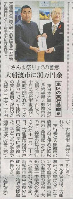 さんままつり寄付 大船渡市役所(中日).jpg
