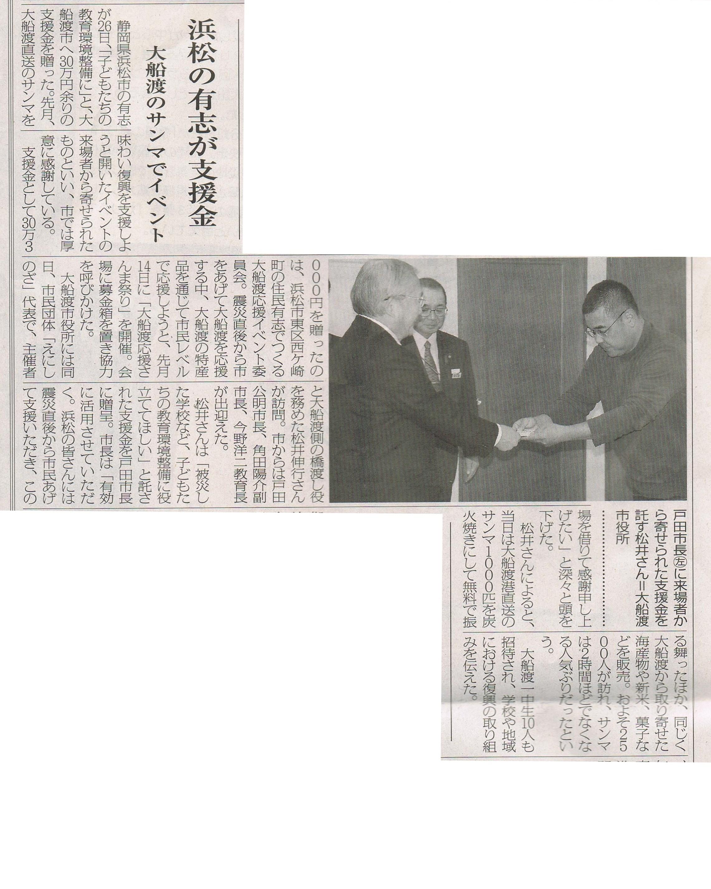 さんま祭り寄付 東海新報.jpg