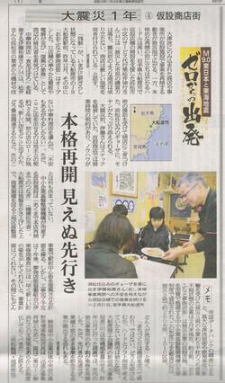 3月4日静岡新聞1面 001.jpg
